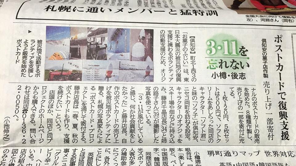 北海道新聞にポストカードが掲載!