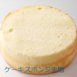 ケーキスポンジ生地