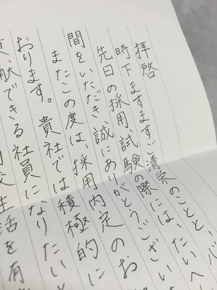 新卒生からのお手紙
