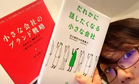 村尾隆介さん著書