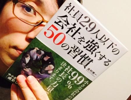 経営の師匠・金村氏の 4冊目の本
