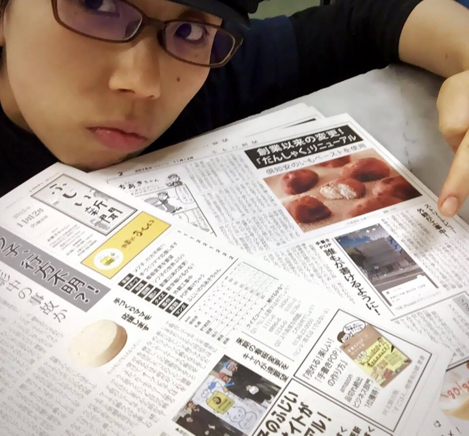 壁から紙へふじい新聞