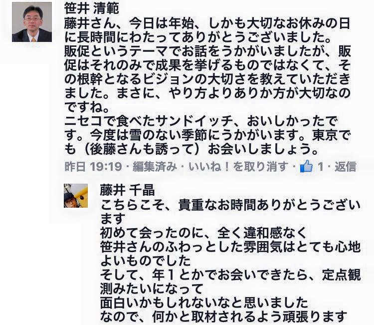 Facebookのコメント