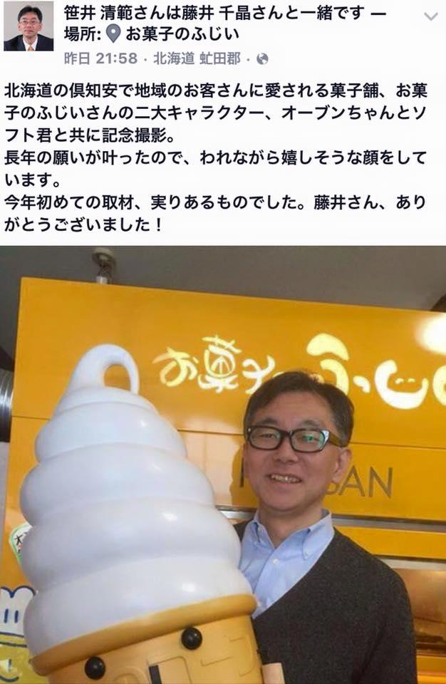 笹井編集長のFacebook ソフトくん抱えてご満悦