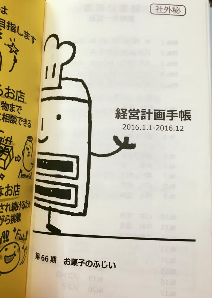 2016経営計画手帳