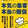 オーブンちゃん 商業界の表紙を!