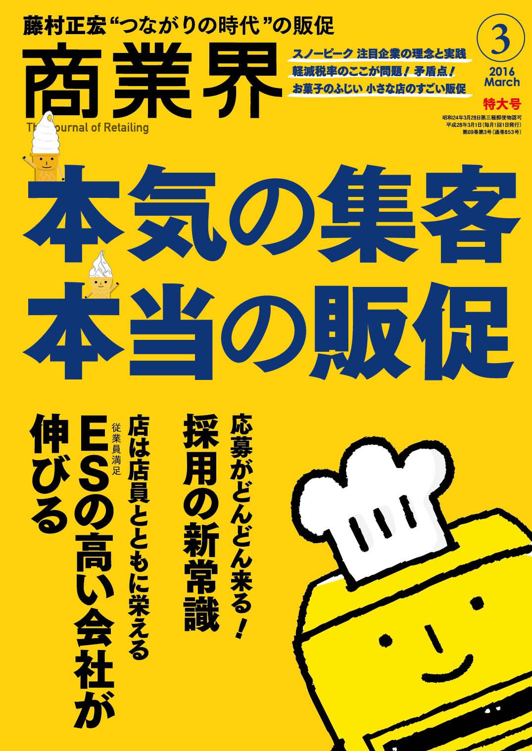 2016,3号 2月1日発売!