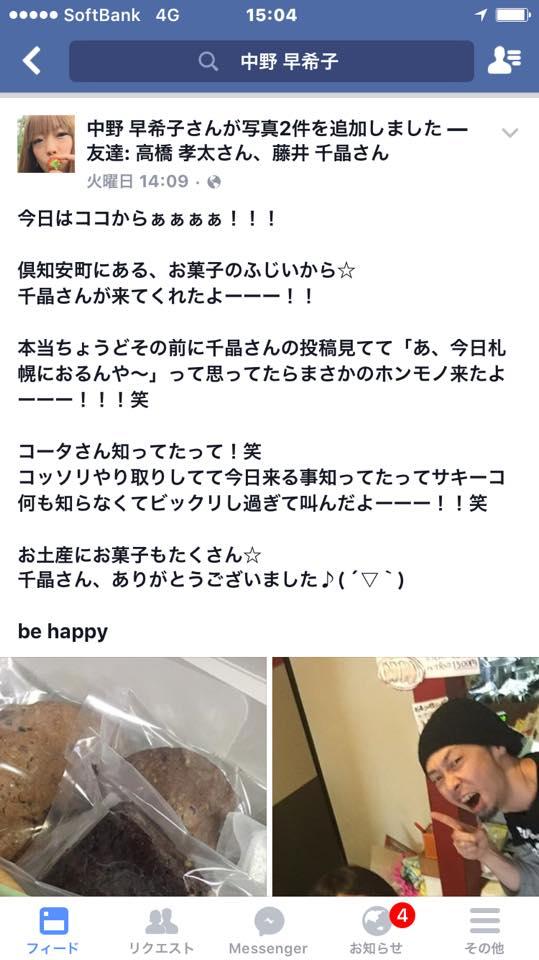 サキーコFacebook