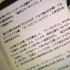 倶知安の歴史に驚く!