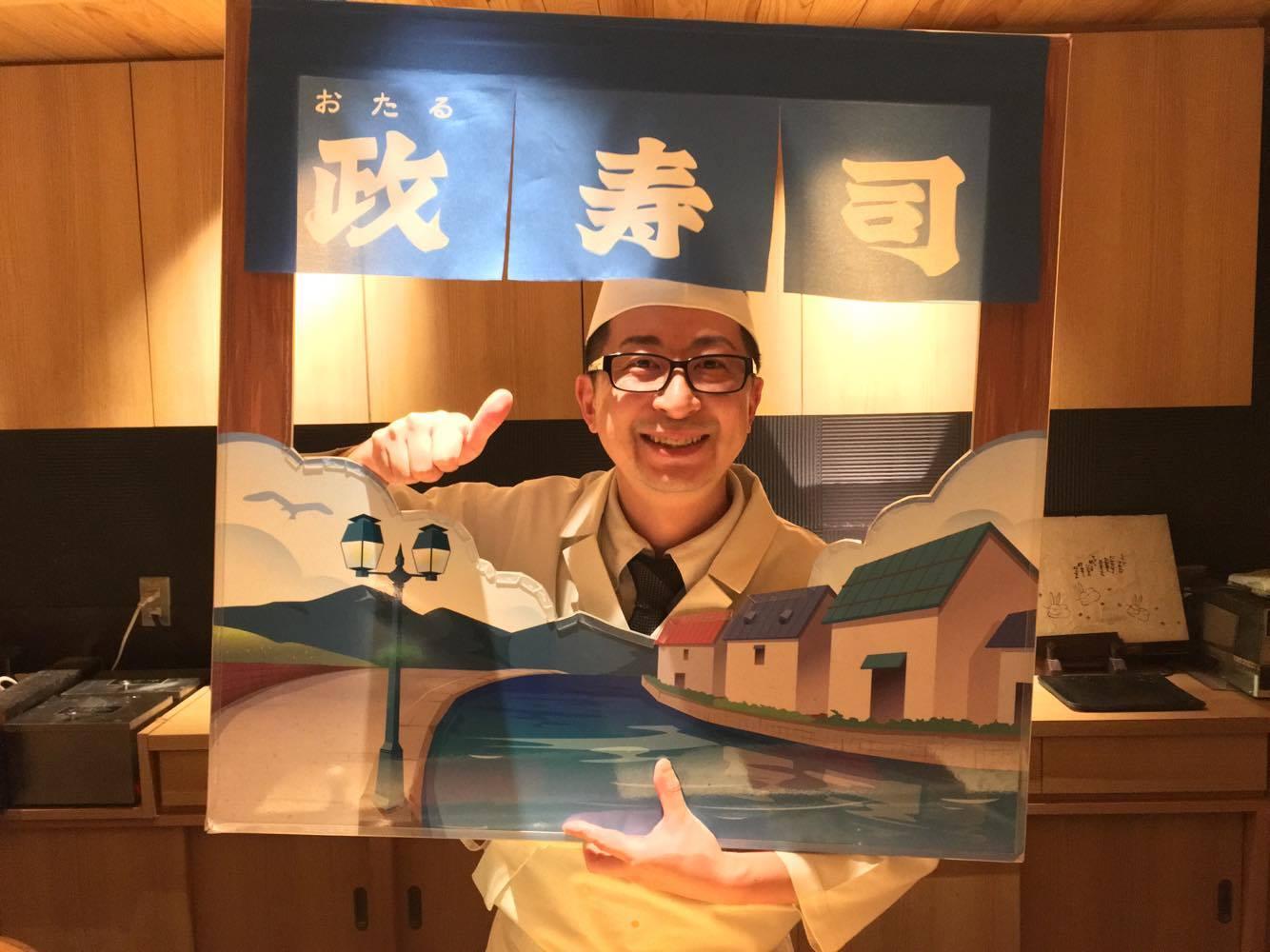 小樽・政寿司さんの中村さん!