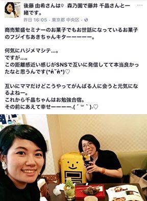 後藤さんのFacebook!