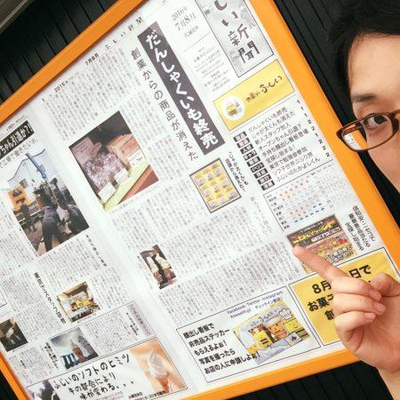 外の壁新聞も更新!