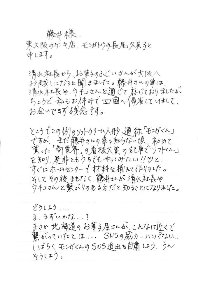 手紙1枚目