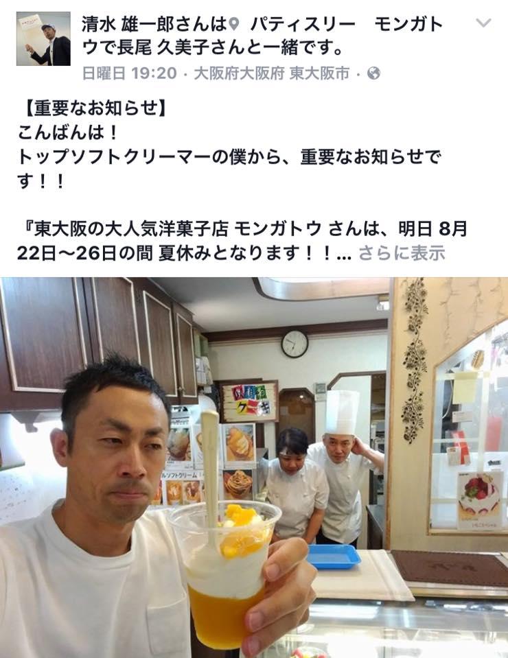しゃちょー絶賛の洋菓子店モンガトー