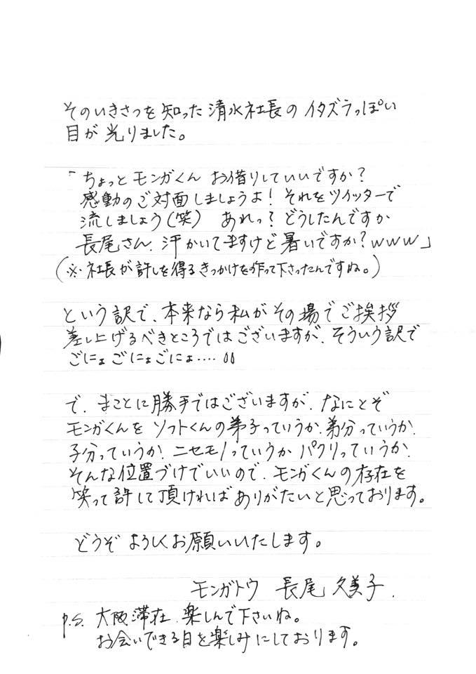 手紙2枚目