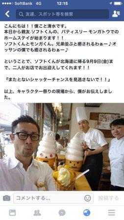 ソフト君は9月9日まで 東大阪に