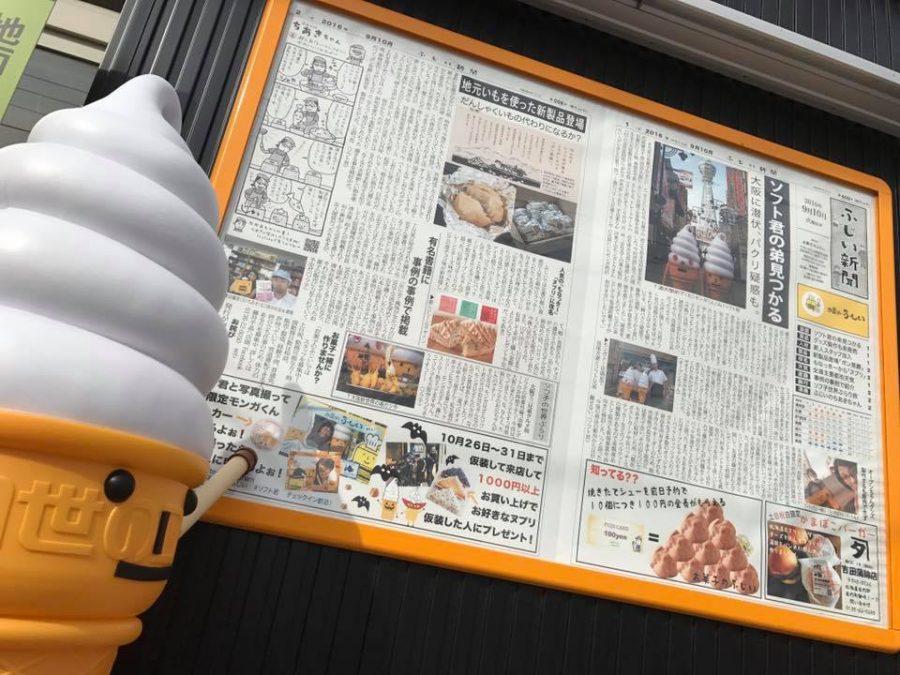 ふじい新聞が店頭に!