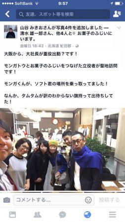 札幌からのとりまき みきおさんの投稿