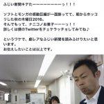 ふじい新聞6号登場!大阪で盛り上る