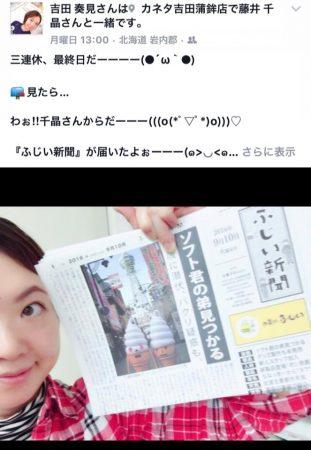 今回広告欄に掲載の吉田さん