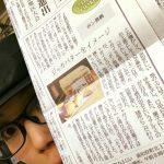 ポポポポーン!ポン男爵が北海道新聞に紹介されました