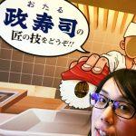 接客することの凄さは、今も昔もお寿司屋さんから学んだ「おたる政寿司」