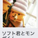 ソフト君とモンガくんのFacebookページを作ったわけ