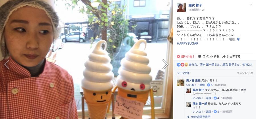 モンガくんのいる新潟に!!