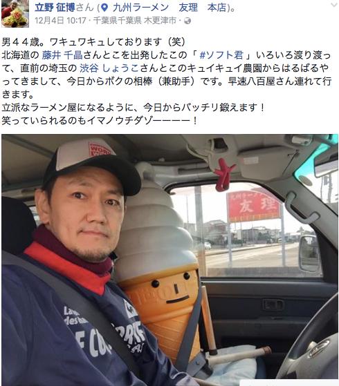 千葉県ラーメン友理の マサさんと!!