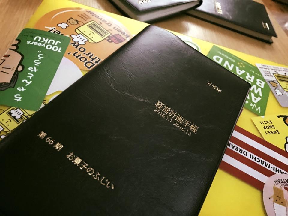去年の手帳
