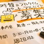 求人します!高校生バイト・時短パート・アルバイト→社員まで。2017.6