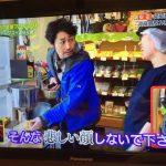 「ハナタレナックス」で安田顕さんが来店&チャンスの神様