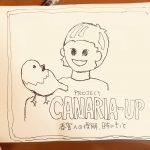 香害による化学物質過敏症の社会活動ブランド「CANARIA-UP」(カナリアップ)立ち上げます!っていうかもう立ち上がってしまった件