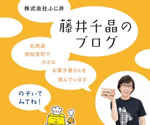 ふじ井のブログ