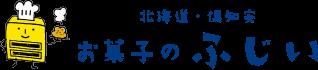 北海道・倶知安 お菓子のふじい