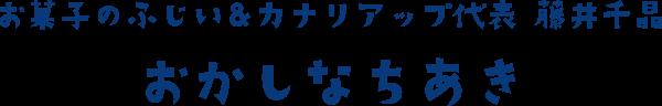お菓子のふじい&カナリアップ代表 藤井千晶 おかしなちあき