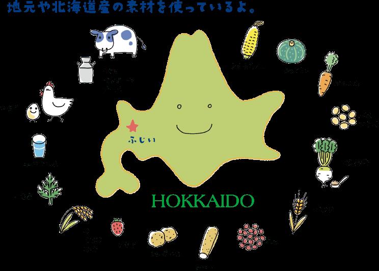 地元や北海道産の素材を使っているよ。